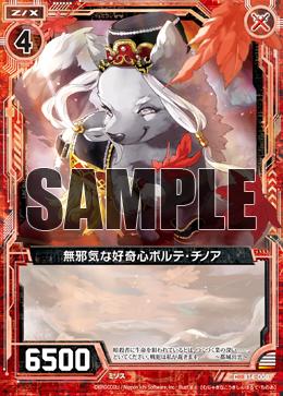 B14-008 Sample