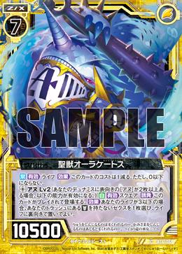 B16-058 Sample