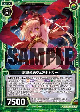 B22-090 Sample