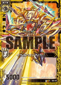 B05-042 Sample