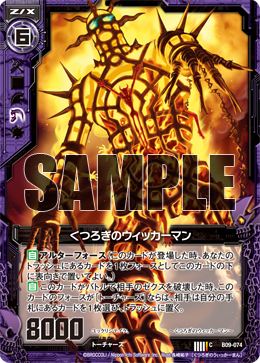 B09-074 Sample