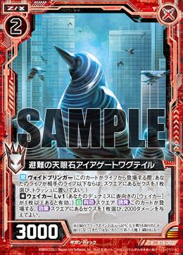 B18-002 Sample