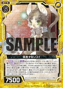 B20-052 Sample