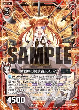 B18-006 Sample