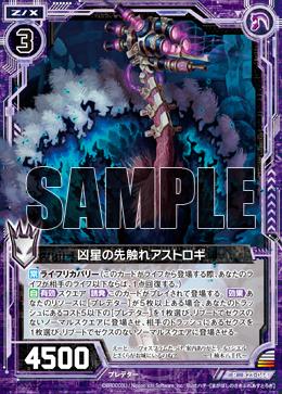 B23-064 Sample