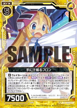 E08-027 Sample