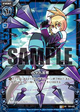 E03-018 Sample
