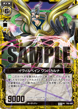 P05-008 Sample