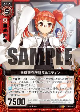 B10-012 Sample