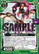 F28-004 Sample