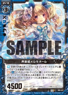 B09-023 Sample
