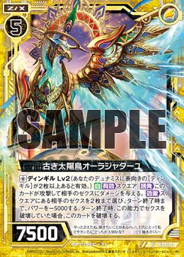B23-051 Sample