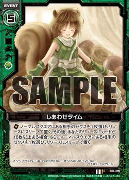 B04-099 Sample