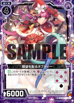 E06-013 Sample