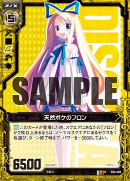 E02-049 Sample