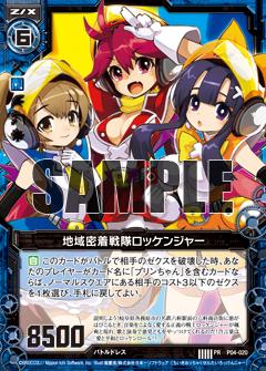 P04-020 Sample