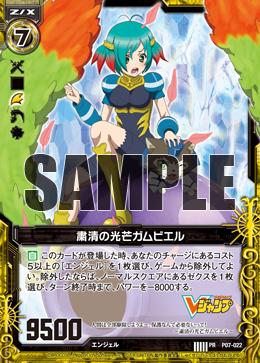 P07-022 Sample