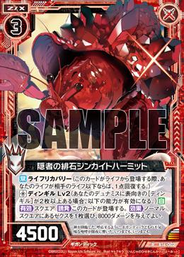 B16-002 Sample
