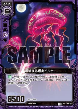 P08-011 Sample