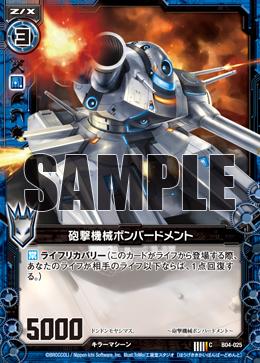 B04-025 Sample