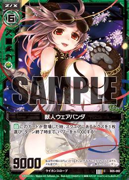 B05-092 Sample