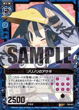 E02-021 Sample