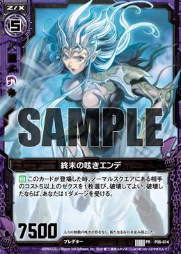 P05-014 Sample